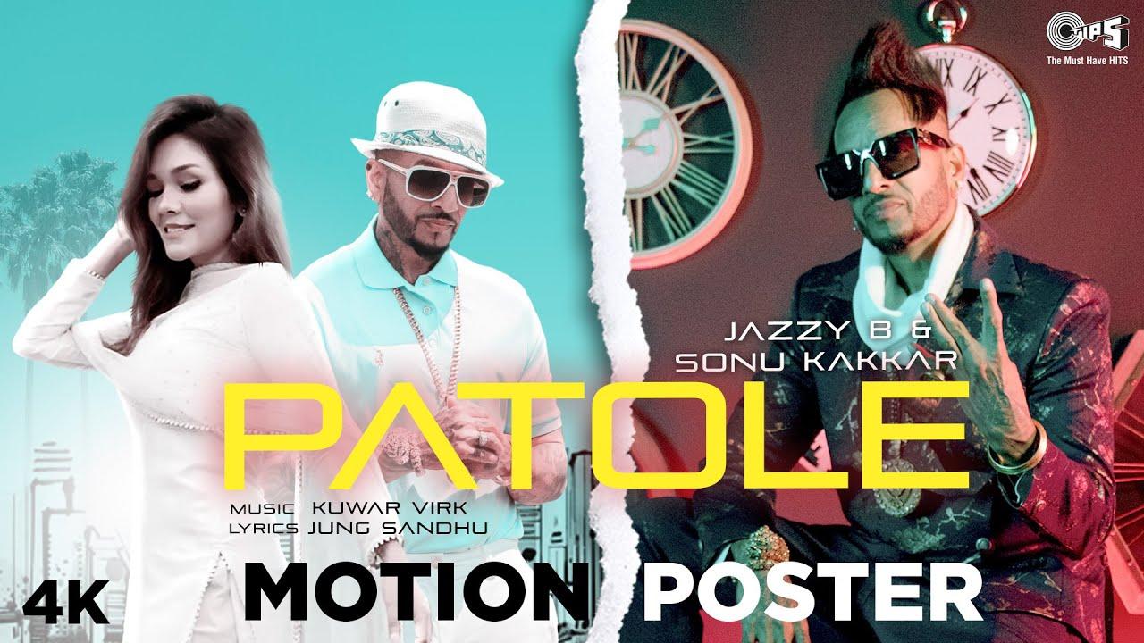 PATOLE Song Motion Poster | Jazzy B Ft. Sonu Kakkar | Kuwar Virk | Jung Sandhu | Coming Soon...