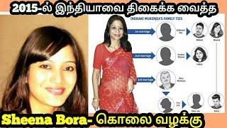 இந்திய மக்களால் அதிகம் பேசப்பட்ட ஷீனா போரா வழக்கு Sheena Bora Mystery | Top 5 Tamil