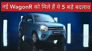 Preview - New Maruti WagonR 2019 | Top 5 Changes