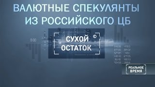 Валютные спекулянты из российского ЦБ [Сухой остаток](, 2016-08-30T17:56:59.000Z)