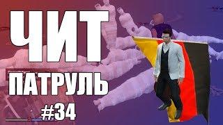 GTA Online: ЧИТ ПАТРУЛЬ #34: Разработчик рокстар