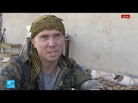 سوريا.. متطوعون غربيون يقاتلون في صفوف القوات الكردية  - نشر قبل 3 ساعة