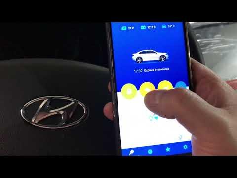 Hyundai Creta сигнализация с автозапуском. Установили автосигнализацию StarLine S96, GSM управление