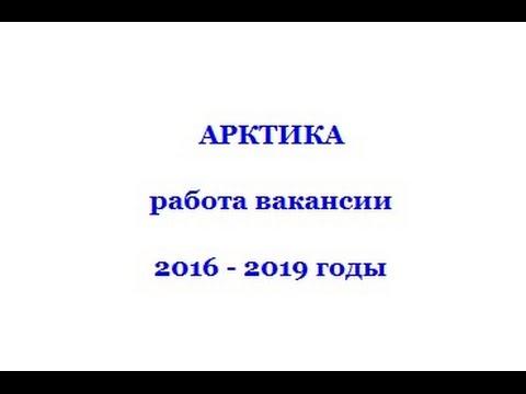 Работа в Арктике, вакансии для РФ, РБ, РК, Украина работа вахтой 2016-2019