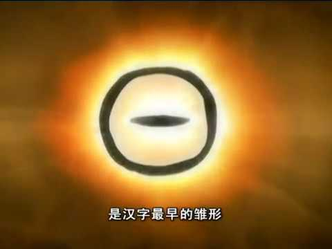Hello China - Chinese Characters