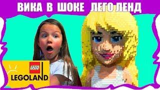 ЛЕГОЛЕНД Legoland в ДУБАИ Влог Вика Выиграла Огромного Единорога и Получила Оскар /// Вики Шоу
