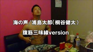 【ひとりカラオケ】海の声/浦島太郎(桐谷健太)腹筋三味線バージョン