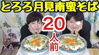 【大食い】月見南蛮とろろそば20人前・11kg!【双子】 thumbnail