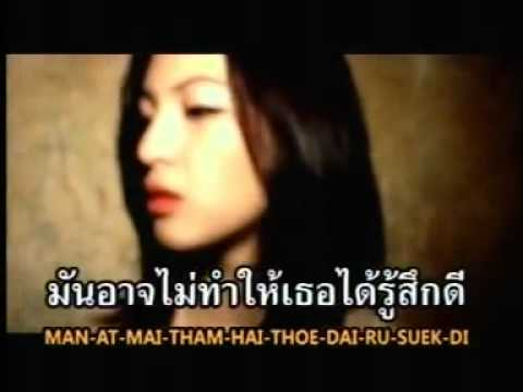 Unloveable by the MILD (Thai) !!