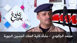 محمد الجالودي - نشأة كلية الملك الحسين الجوية