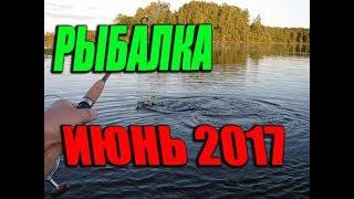 рыбалка 2017 11 июня ловля СУДАК, САЗАН, КАРАСЬ, ОКУНЬ ПРОСТО СУПЕР, СМОТРЕТЬ ВСЕМ Fishing 2017