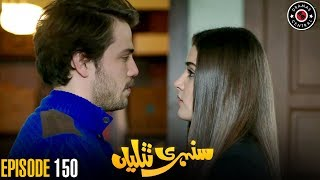 Sunehri Titliyan | Episode 150 | Turkish Drama | Hande Ercel | Dramas Central