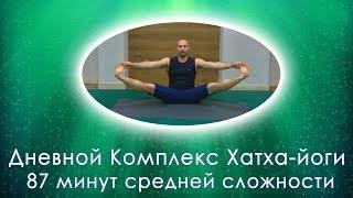 Дневной Комплекс Хатха-йоги средней сложности, Йога днем, оздоровительная практика Хатха Йоги 87 мин