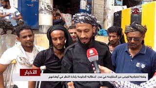 وقفة احتجاجية لجرحى من المقاومة في عدن لمطالبة الحكومة بإعادة النظر في أوضاعهم
