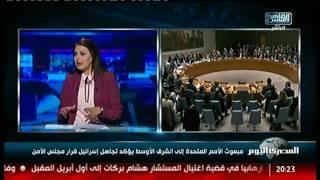 مبعوث الأمم المتحدة إلى الشرق الأوسط يؤكد تجاهل إسرائيل قرار مجلس الأمن