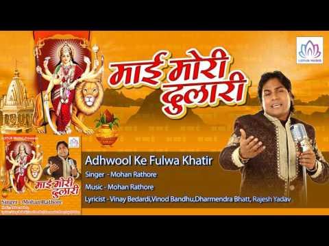 Adhwool Ke Fulwa Khatir    Mohan Rathore    Bhojpuri Devi geet 2016