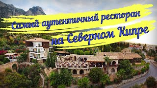 Самый аутентичный ресторан на Северном Кипре Северныйкипр ТРСК Турецкаяреспубликасеверногокипра
