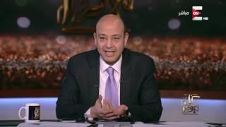"""شاهد.. تعليق عمرو أديب على خسارة الزمالك من الإنتاج الحربي: """" ذنب حسام غالي والأهلاويه"""""""