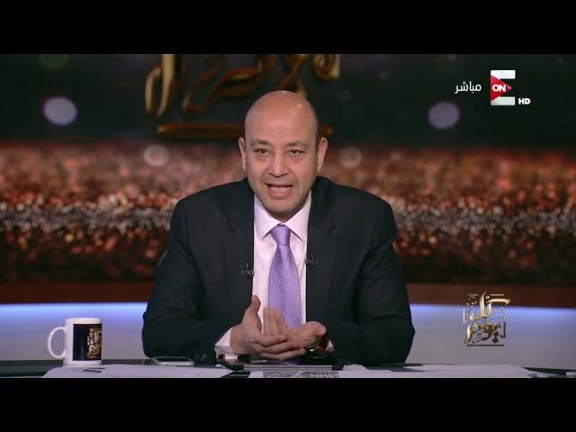 كل يوم - تعليق عمرو اديب على هزيمة الزمالك من الانتاج الحربي