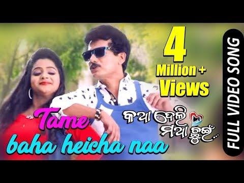 Tame Baha Heicha Na Video Song |  Papu Pom Pom, Riya, Avisekh, Aman | Katha Deli Matha Chuin