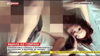 """В известной Украинской агитации """"Молитва за Украину"""" снялась порно актриса!"""