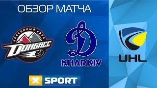 Донбасс 2:0 Динамо. Обзор матча 16 тура УХЛ 2018/2019