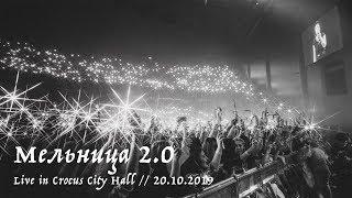 Мельница 2.0 - Live in Crocus City Hall, 20.10.2019 - FULL CONCERT