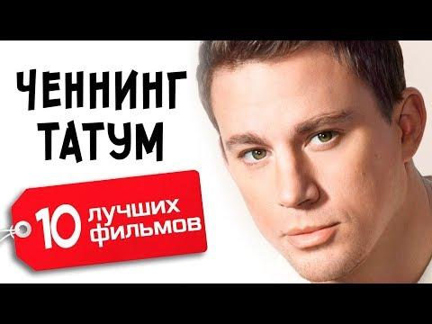Ченнинг Татум. 10 лучших фильмов / Channing Tatum