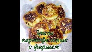 Зразы картофельные с фаршем.  Как приготовить зразы