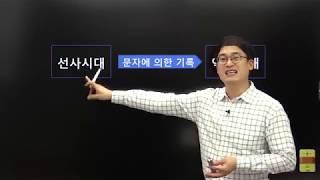 한국사능력 검정 중급 단기합격 특강_선사 문화와 국가의…