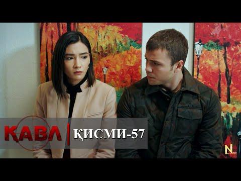 КАВЛ КИСМИ-57 / QAVL QISMI-57