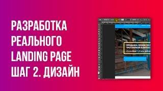 Рисуем реальный дизайн-макет сайта в Photoshop за 1,5 часа. Хороший звук(, 2016-07-23T10:04:41.000Z)