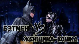 КИНО-БИТВЫ №103. Бэтмен против Женщины Кошки / Batman (Бэтмен: Возвращается 1992)