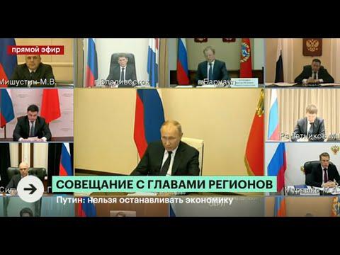 Обращение Владимира Путина к губернаторам. Запись прямой трансляция