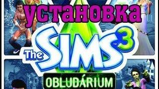 Установка The Sims 3: Сверхъестественное