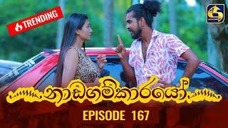 Nadagamkarayo Episode 167 || ''නාඩගම්කාරයෝ'' || 09th September 2021 Thumbnail