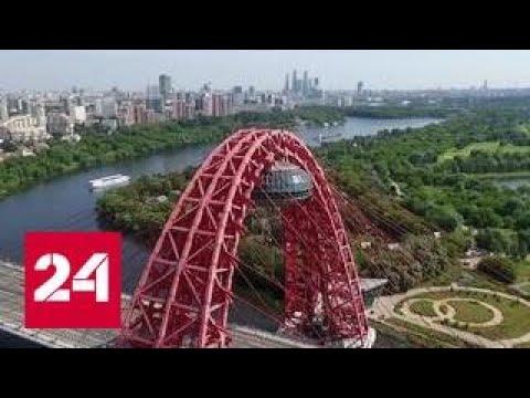 Как называется красный мост в москве