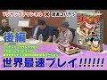 【ミニファミコン ジャンプバージョン】世界最速実機プレイ!【後編】