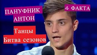 4 факта Пануфник Антон Танцы Битва сезонов / Anton Panufnik Dancing battle of the seasons