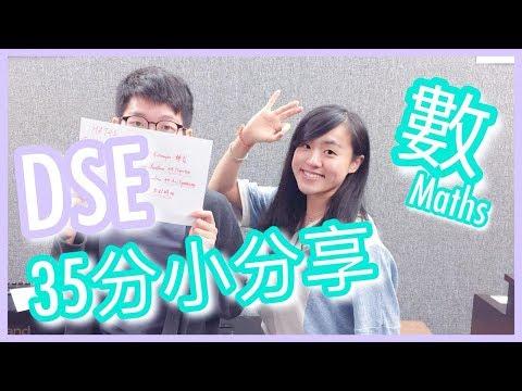 【DSE備戰】數學科點溫好?35分小分享!|Cherry Study