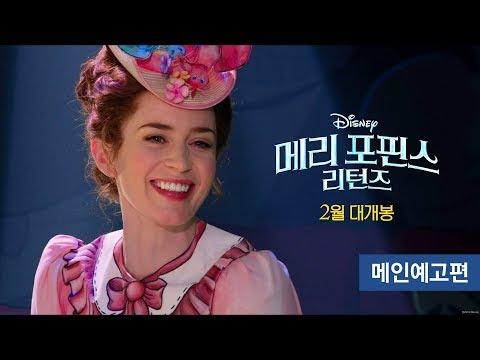 메리 포핀스 리턴즈(2019아카데미특별전) 메인 예고
