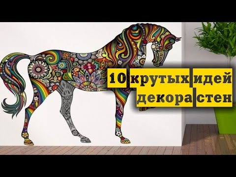 10 крутых идей декора стен | ДОМ ДИЗАЙН ИНТЕРЬЕР