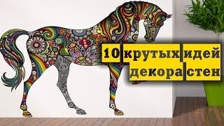 10 крутых идей декора стен | ДОМ ДИЗАЙН ИНТЕРЬЕР(, 2016-03-16T09:00:01.000Z)