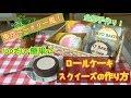 【手作りスクイーズ】東京ベーカリー風チョコロールケーキの作り方part2【squishy tu…