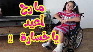 انكسرت رجلي وما رح أقدر ألبس شي للعيد !!