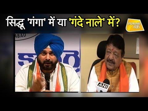 Navjot Singh Sidhu का क्या होगा ?   Punjab Tak