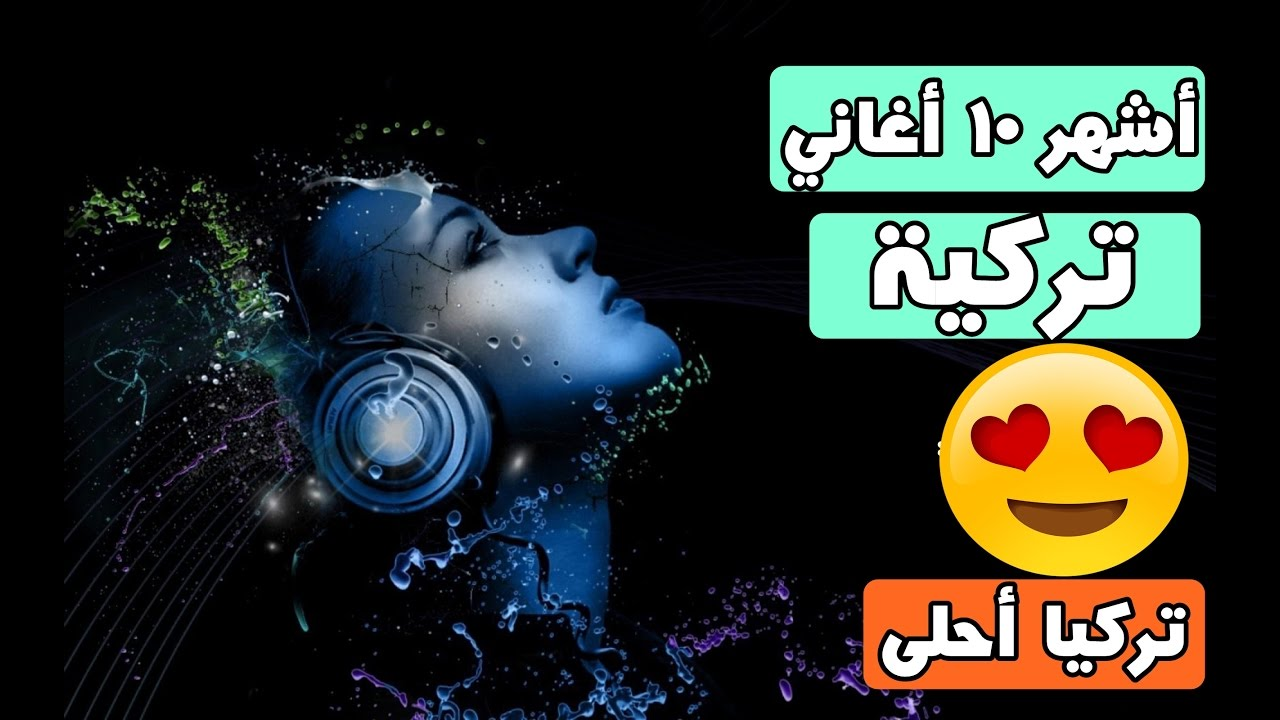 d643574e634bb  أجمل وأكثر 10 أغاني تركية مشاهدة على اليوتيوب - HD - YouTube