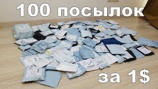 100 ПОСЫЛОК ПО 1$ СУМАСШЕДШИЙ КИТАЙ! + КОНКУРС