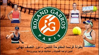 نصف نهائي بطولة فرنسا المفتوحة للتنس رولان غاروس للسيدات 2020