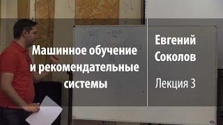 Лекция 3 | Машинное обучение и рекомендательные системы | Евгений Соколов | Лекториум